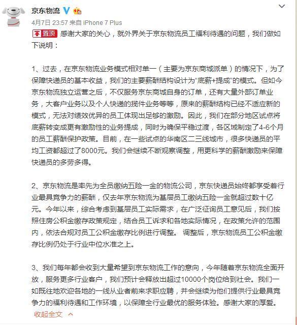 京东回应取消快递员底薪:试点更有激励性的业