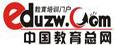 中国教育总网